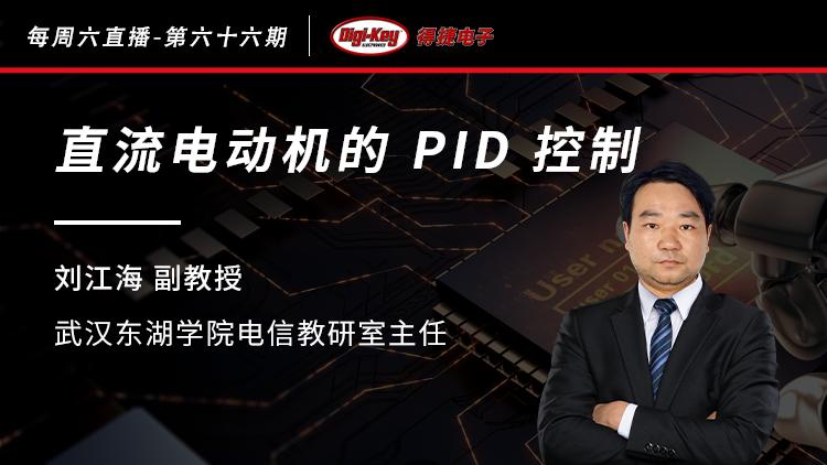 直流电动机的 PID 控制