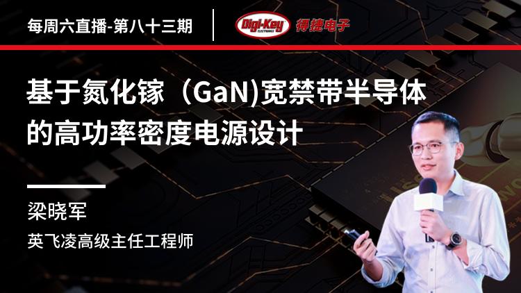 基于氮化镓(GaN)宽禁带半导体的高功率密度电源设计