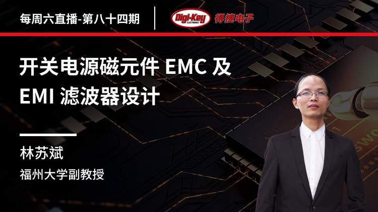 开关电源磁元件 EMC 及 EMI 滤波器设计